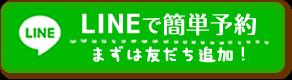宇治市 杉田鍼灸整骨院LINE予約