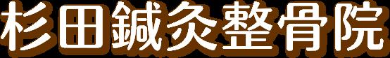 宇治市 杉田鍼灸整骨院ロゴ
