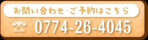 宇治市 杉田鍼灸整骨院の電話番号0774-26-4045