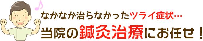 なかなか治らなかったツライ症状は宇治市の杉田鍼灸整骨院の鍼灸治療にお任せ!