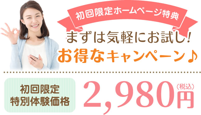 ダイエット初回体験2,980円