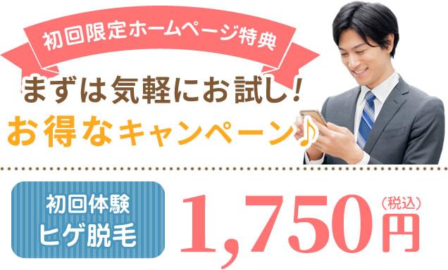 ヒゲ脱毛初回体験1,750円